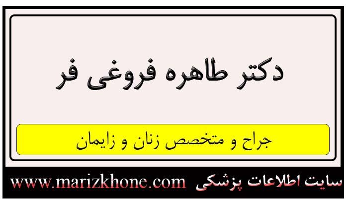 آدرس و تلفن دکتر طاهره فروغی فر