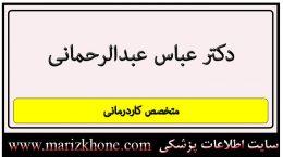 آدرس و تلفن دکتر عباس عبدالرحمانی