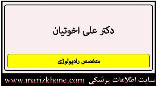 آدرس و تلفن دکتر علی اخوتيان