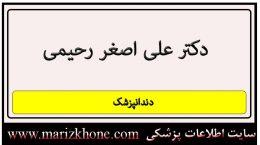 آدرس و تلفن دکتر علی اصغر رحیمی