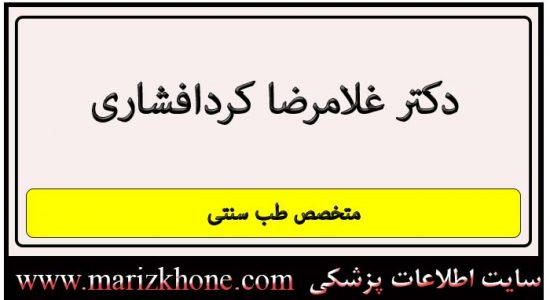 آدرس وتلفن دکتر غلامرضا کردافشاری