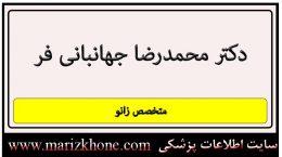 آدرس و تلفن دکتر محمدرضا جهانبانی فر