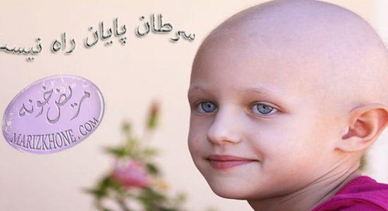درمان سرطان