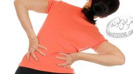 درمان کمر درد