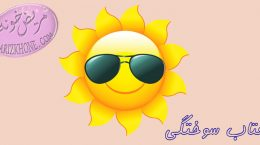 آفتاب سوختگی