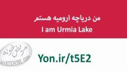 آموزش ثبت امضا برای کمپین من دریاچه ارومیه هستم