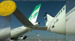 حادثه در فرودگاه امام خمینی