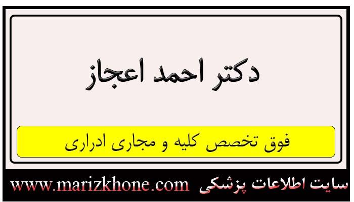 آدرس و تلفن دکتر احمد اعجاز