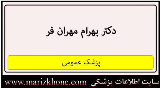 آدرس و تلفن دکتر بهرام مهران فر