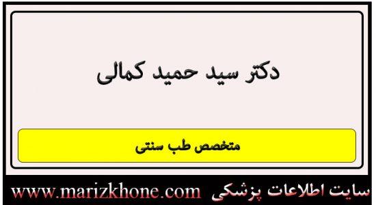 آدرس و تلفن دکتر سید حمید کمالی
