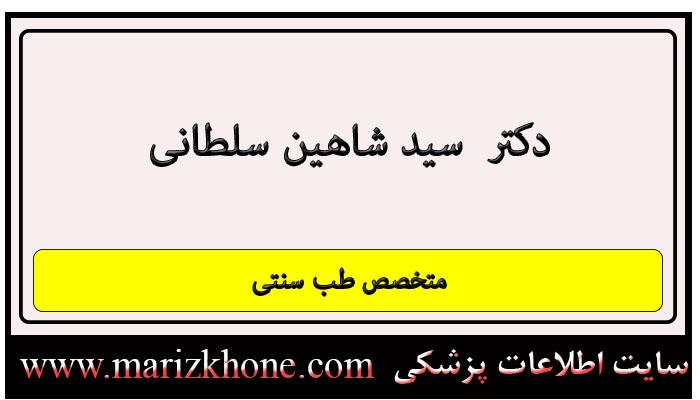آدرس و تلفن دکتر سید شاهین سلطانی