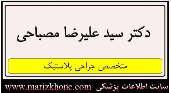 آدرس و تلفن دکتر سید علیرضا مصباحی