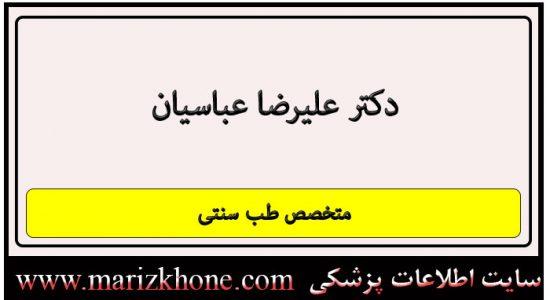 آدرس و تلفن دکتر علیرضا عباسیان