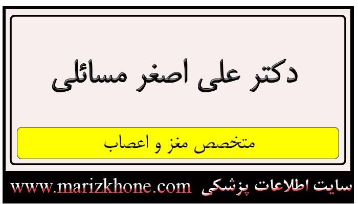 آدرس و تلفن دکتر علی اصغر مسائلی