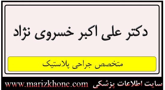 آدرس و تلفن دکتر علی اکبر خسروی نژاد