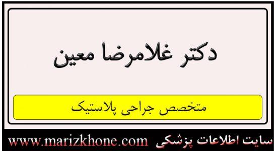 آدرس و تلفن دکتر غلامرضا معین