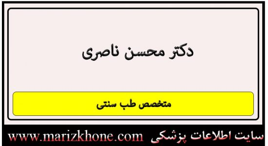 آدرس و تلفن دکتر محسن ناصری