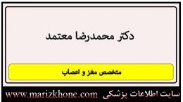 آدرس و تلفن دکتر محمدرضا معتمد