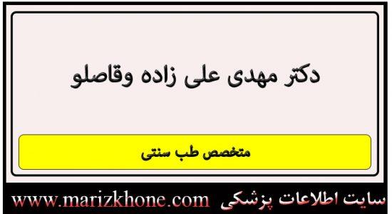 آدرس و تلفن دکتر مهدی علی زاده وقاصلو