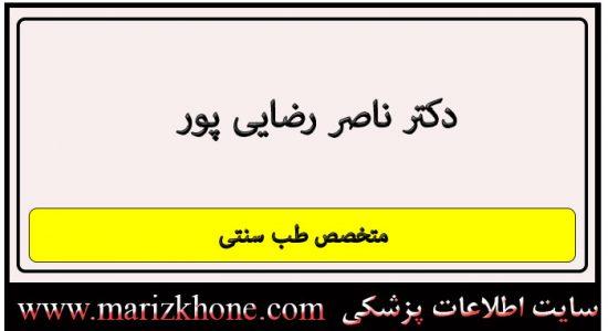 آدرس و تلفن دکتر ناصر رضایی پور