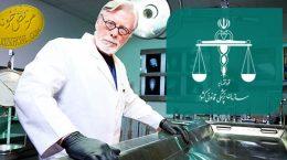 سایت پزشکی قانونی کشور