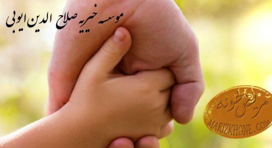 موسسه خیریه صلاح الدین ایوبی