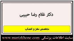 آدرس و تلفن دکتر غلام رضا حبیبی