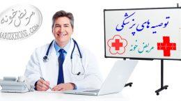 توصیه های پزشکی مریض خونه