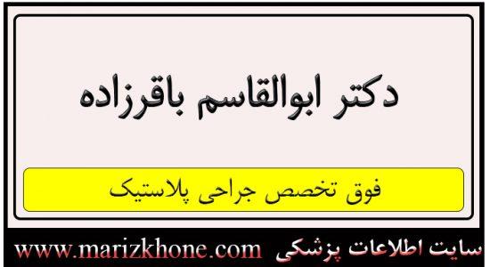 آدرس و تلفن دکتر ابوالقاسم باقرزاده