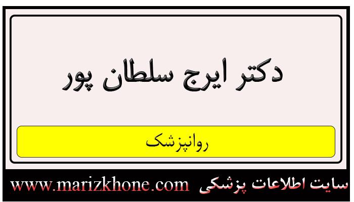 آدرس و تلفن دکتر ایرج سلطان پور
