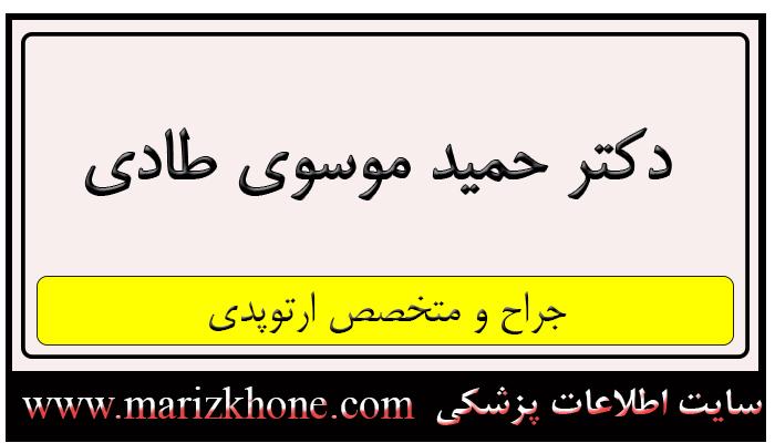 آدرس و تلفن دکتر حمید موسوی طادی
