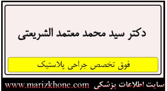 آدرس و تلفن دکتر سید محمد معتمد الشریعتی