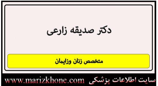 آدرس و تلفن دکتر صدیقه زارعی