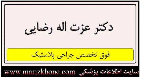 آدرس و تلفن دکتر عزت اله رضایی