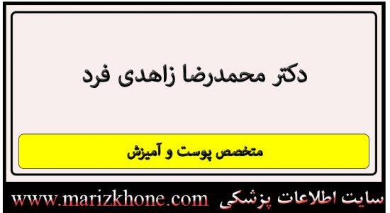 آدرس و تلفن دکتر محمدرضا زاهدی فرد