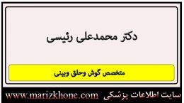 آدرس و تلفن دکتر محمدعلی رئیسی