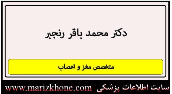 آدرس و تلفن دکتر محمد باقر رنجبر
