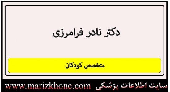 آدرس و تلفن دکتر نادر فرامرزی
