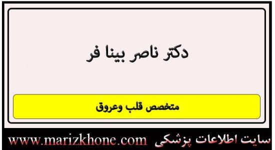 آدرس و تلفن دکتر ناصر بینا فر
