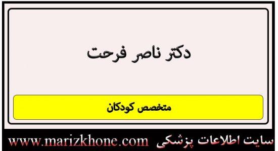 آدرس و تلفن دکتر ناصر فرحت