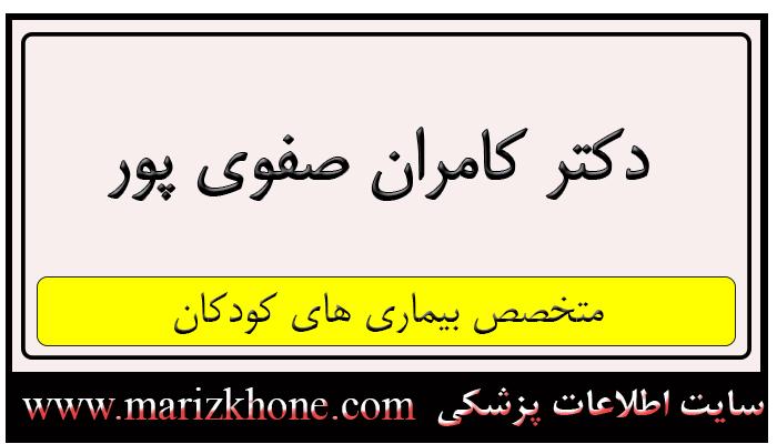 آدرس و تلفن دکتر کامران صفوی پور