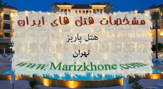 آدرس و تلفن هتل پاریز