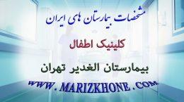 خدمات کلینیک اطفال بیمارستان الغدیر تهران