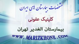 خدمات کلینیک عفونی بیمارستان الغدیر تهران