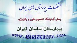 خدمات بخش آزمایشگاه تشخیص طبی و پاتولوژی بيمارستان ساسان تهران