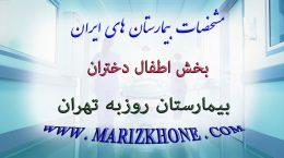 خدمات بخش اطفال دختران بیمارستان روزبه تهران
