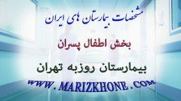 خدمات بخش اطفال پسران بیمارستان روزبه تهران