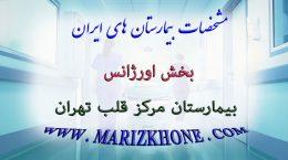 خدمات بخش اورژانس بیمارستان مرکز قلب تهران