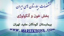 خدمات بخش خون و آنکولوژی بیمارستان کودکان تهران