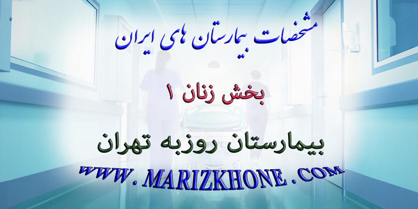خدمات بخش زنان 1 بیمارستان روزبه تهران